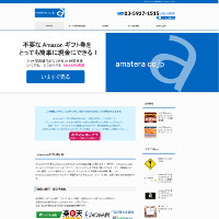amatera.co.jp