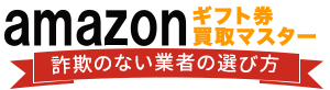 Amazonギフト券買取マスター!詐欺のない業者の選び方
