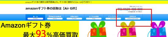 Air Gift(エアーギフト)の申し込み