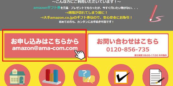 amacom(アマコム)の申し込み