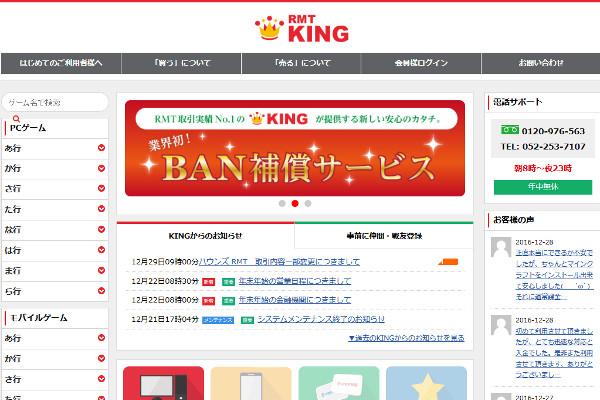 RMT-KINGの口コミと評判