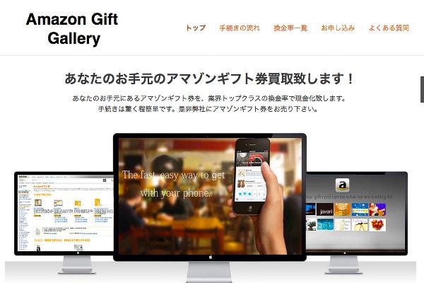 Amazon Gift Galleryの口コミと評判