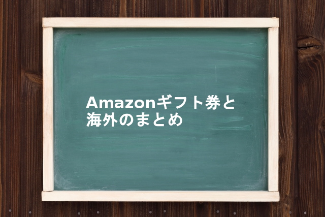 Amazonギフト券と海外のまとめ