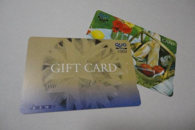 Amazonギフト券とクオカード