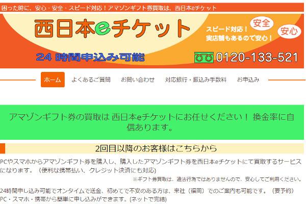 西日本eチケットの口コミと評判